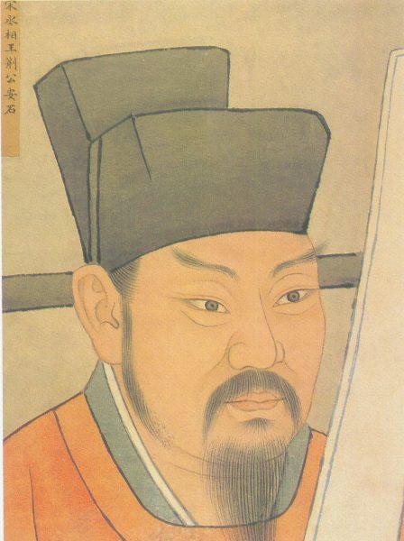 Wang Anshi, Northern Song Dynasty China