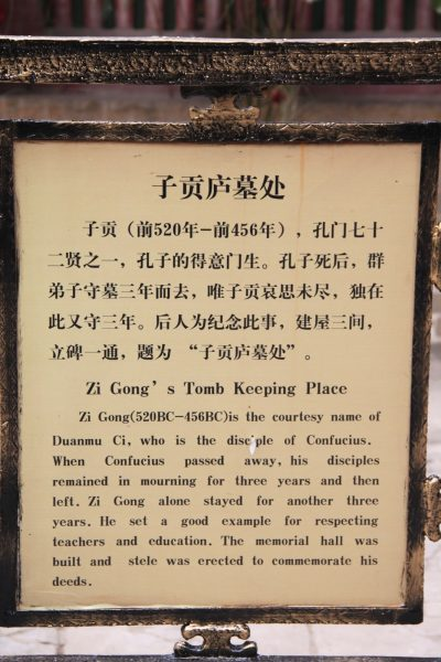 English translation on a plaque at the Kong Family Cemetery where Zi Gong mourned Confucius's death for six years.