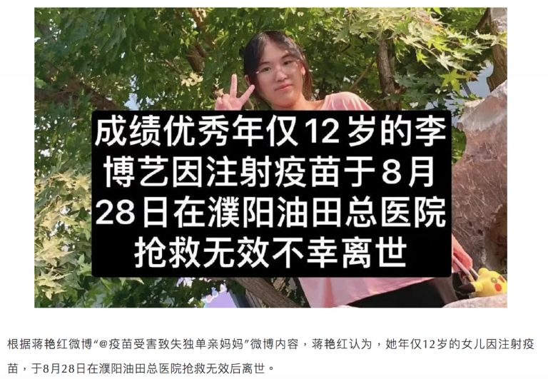 Li-Boyis-picture_Jiang-Yanhong-'s-post_Excellent-Achievement12-years-old-died-because-of-vaccination-on-August-28th2021