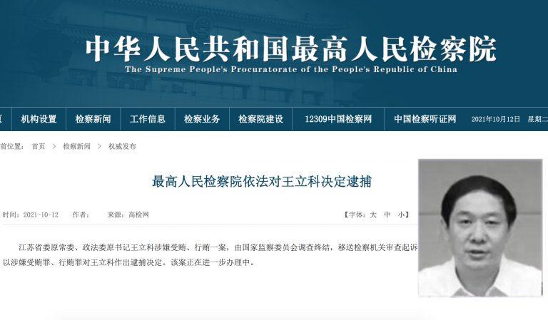 Wang_LikeSupreme-Peoples-Procuratorate-of-China